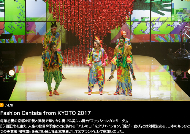 Fashion Cantata from KYOTO